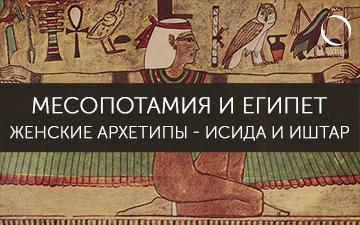 Buy tickets to Месопотамия и Египет: женские архетипы - Исида и Иштар: