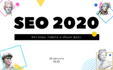 Купить билеты на SEO стратегии 2020: готовь сани летом. Лекция #ADINDEX.: