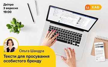 Kupić bilety na Тексти для просування особистого бренду: