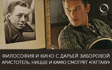 Buy tickets to Философия и Кино c Дарьей Зиборовой. Аристотель, Ницше и Камю смотрят «Гаттаку»: