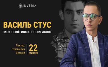 Buy tickets to Василь Стус:  між політикою і поетикою: