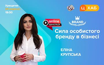 Kupić bilety na Сила особистого бренду в бізнесі (on-line трансляція):