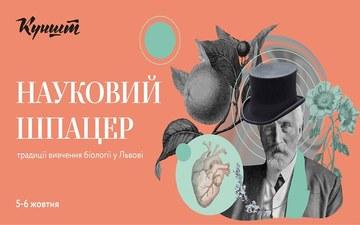 Kupić bilety na Науковий шпацер: Традиції вивчення біології у Львові: