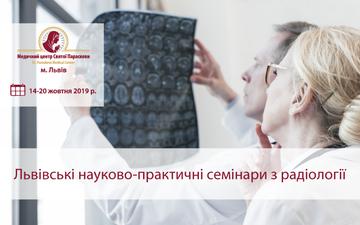 Buy tickets to  Львівські науково-практичних семінари з радіології: