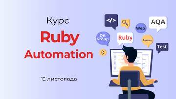 Buy tickets to Курс Ruby Automation: