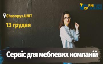 """Kupić bilety na Воркшоп: """"Сервіс для меблевих компаній"""" від Анастасії Владичинської:"""