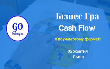 Купить билеты на БІЗНЕС-ГРА CASHFLOW У ЛЬВОВІ 05/10/2019 :