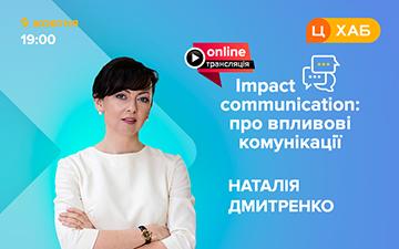 Buy tickets to Impact communication: про впливові комунікації (Запис On-line трансляції):