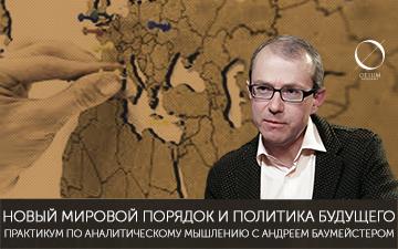 Buy tickets to Новый мировой порядок и политика будущего Практикум по аналитическому мышлению с Андреем Баумейстером: