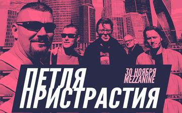 Kupić bilety na Петля Пристрастия :