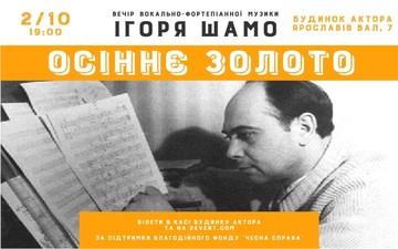 Придбати квитки на Вечір вокально-фортепіанної музики Ігоря Шамо