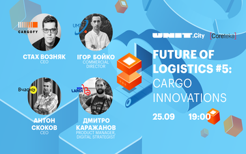 Придбати квитки на UNIT.Talk | Future of Logistics #5: Cargo Innovations:
