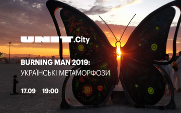Buy tickets to Burning Man 2019: Українські метаморфози: