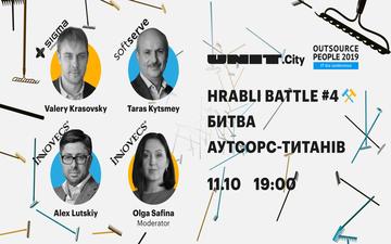 Купить билеты на Hrabli Battle #4 @UNIT.City | Битва аутсорс-титанів: