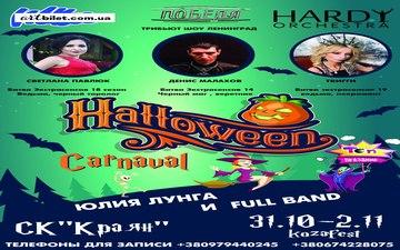 Придбати квитки на Карнавал Hallowen: