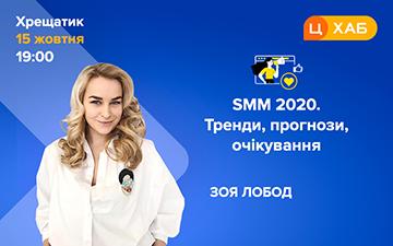 Kupić bilety na SMM 2020: Тренди прогнози, очікування: