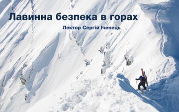 Buy tickets to Лавинна безпека в горах: