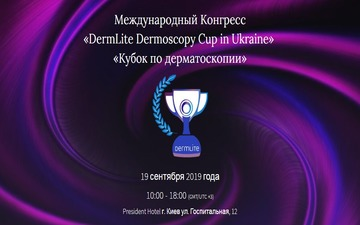Buy tickets to Кубок по дерматоскопии в Украине (DermLite Dermoscopy Cup in Ukraine):