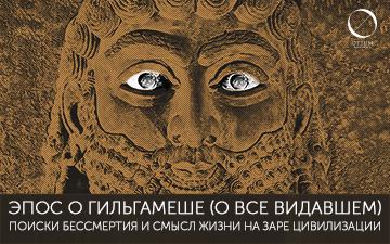 Buy tickets to «Эпос о Гильгамеше (О все видавшем)». Поиски бессмертия и смысл жизни на заре цивилизации.: