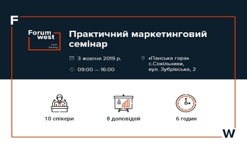 Buy tickets to Forum West  # Marketing семінар:
