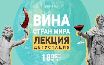 Buy tickets to Вина – визитные карточки стран мира. Лекция-дегустация: