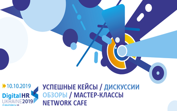 Придбати квитки на Digital HR Ukraine 2019: