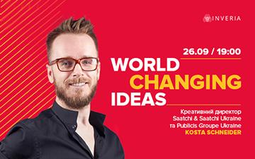 Купить билеты на World Changing Ideas: