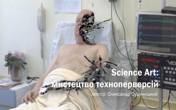 Купить билеты на Science Art: мистецтво техноперверсій: