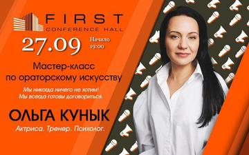 Buy tickets to Мастер-класс  по ораторскому искусству: