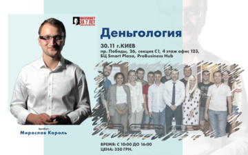 Купить билеты на Киев. Семинар по финансам и инвестициям