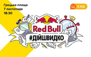 Kupić bilety na Red Bull #ДійШвидко: