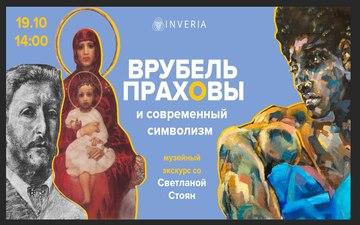 Buy tickets to Врубель, Праховы и современный символизм музейный арт-экскурс со Светланой Стоян: