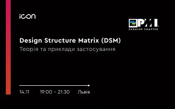 Buy tickets to Design Structure Matrix (DSM) - інструмент структурування комплексних задач. Теорія та приклади застосування: