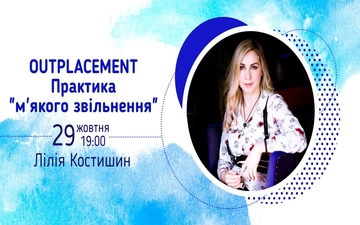 Buy tickets to OUTPLACEMENT. Практика