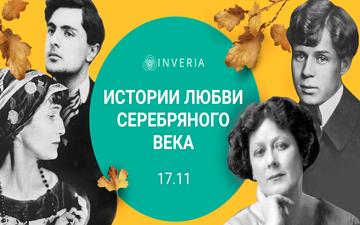 Kupić bilety na Любовные истории Серебряного века: