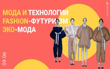 Купить билеты на Мода и технологии. Fashion-футуризм. Эко-мода: