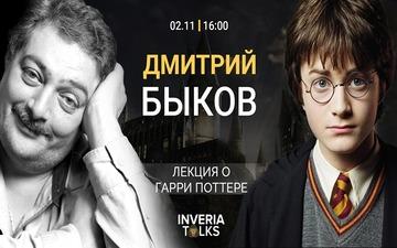 Купить билеты на Про Гарри Поттера. Лекция с Дмитрием Быковым :