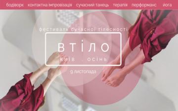 Купить билеты на Одинадцятий Фестиваль сучасної тілесності «ВТІЛО: Київ»:
