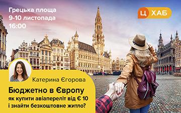Купить билеты на Бюджетно до Європи | Як знайти авіаквитки від €10 і безкоштовне житло: