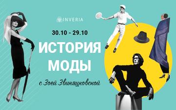 Купить билеты на Онлайн-курс История моды с Зоей Звиняцковской: