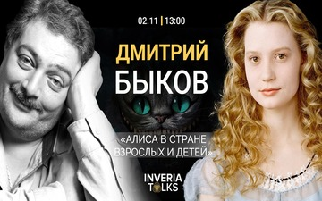 Buy tickets to Алиса в стране детей и взрослых. Лекция с Дмитрием Быковым:
