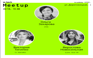 Buy tickets to WTECH Meetup Kyiv: