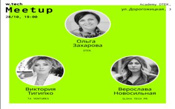 Купить билеты на WTECH Meetup Kyiv: