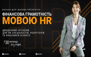 Buy tickets to Дводенний інтенсив: Фінансова грамотність мовою HR: