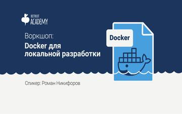 Купить билеты на Docker для локальной разработки: