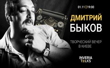 Купить билеты на Творческий вечер Дмитрия Быкова в Киеве:
