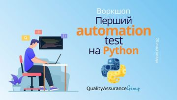 Buy tickets to Воркшоп: Перший automation test на Python: