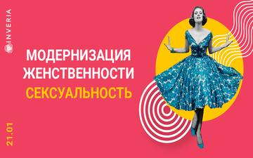 Buy tickets to Модернизация женственности. Сексуальность: