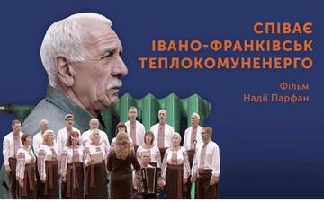 Купить билеты на 7.11  Франківськ:  Співає Івано-Франківськтеплокомуненерго - спецпока за участі героїв: