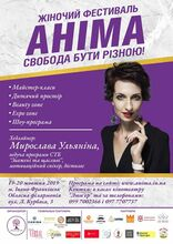 Buy tickets to VI Всеукраїнський жіночий фестиваль АНІМА: